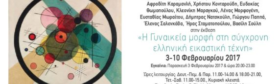 Exhibition ''FEMALE IMAGE IN MODERN GREEK PAINTING''
